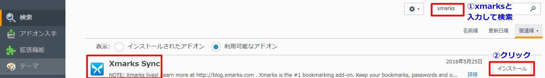Xmarksインストール