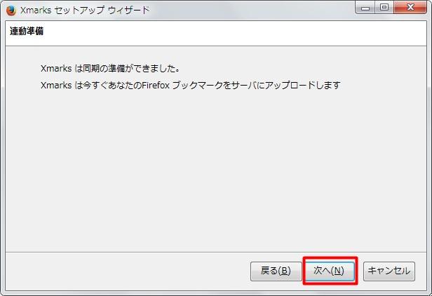 Xmarks設定4