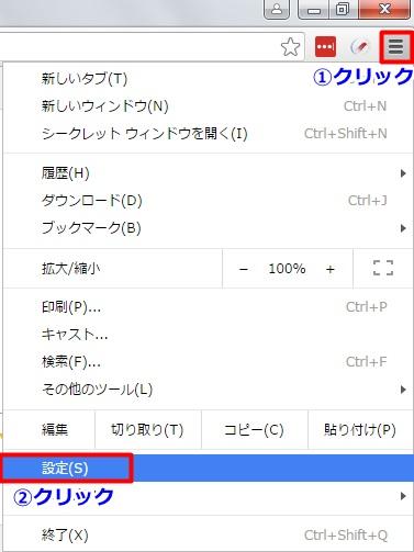 Google Chrome設定1