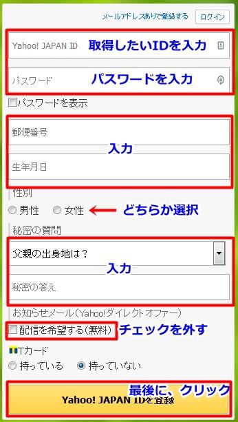 Yahoo!メール4