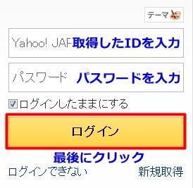 Yahoo!メール8