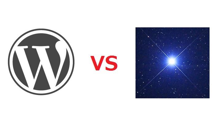 Sirius(シリウス)VS Wordpress(ワードプレス)