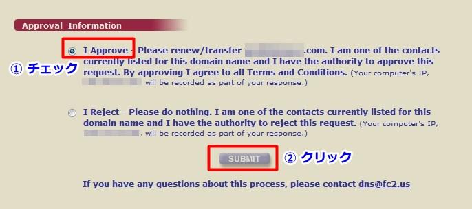 ドメイン移管認証画面2