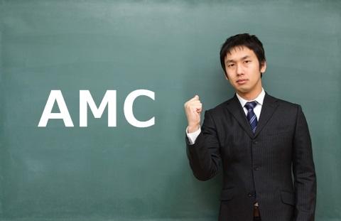 AMCアフィリエイト塾
